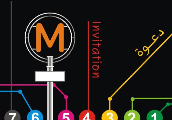 mohamed abusa exposition Un métro à Gaza - plan des lignes